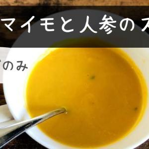 ピカール:滑らかなサツマイモと人参のスープの感想【お取り寄せフレンチ】