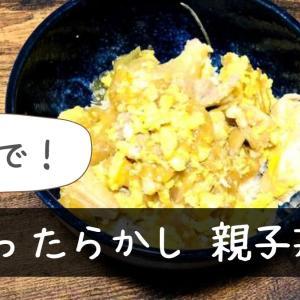 ホットクック:親子丼を無水調理!作り方レシピ紹介【予約可】