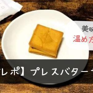 プレスバターサンドの美味しい食べ方【贈答用スイーツとしてもおすすめ】