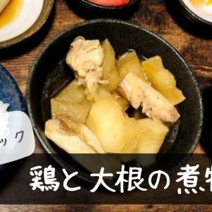 【ホットクック】鶏と大根の煮物を、調味料を減らして作った【夏でもヘビロテ】