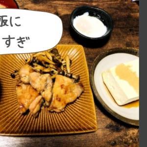 鶏もも肉ときのこの生姜炒め【ご飯がすすむメインおかずレシピ】