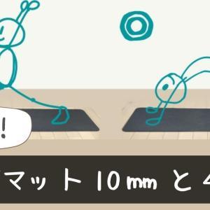 【ヨガ初心者】ヨガマット4mmと10mmを使った感想【厚さ比較】