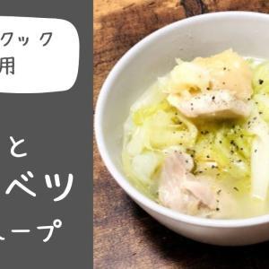 【ホットクック】鶏とキャベツの塩スープを作ってみた【あっさり系】