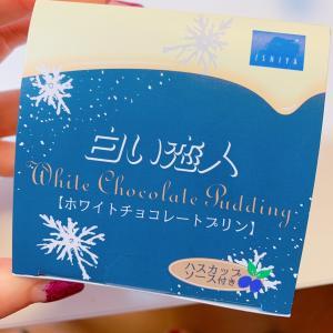 #白い恋人 の #プリン #ホワイトチョコ #北海道 #スイーツ #ありがとうございます