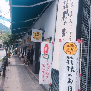 #菜の花 #箱根のお月さま #おまんじゅう #箱根 #美味しい #温泉 #旅行記 7月