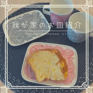 我が家のお皿🍽紹介