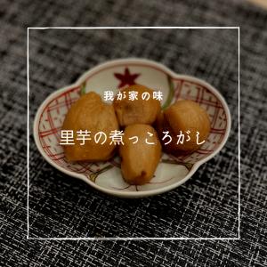 レシピ🍳里芋の煮っ転がし