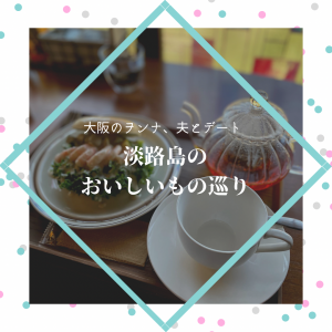 淡路島の美味しいものを食べ尽くしました💓