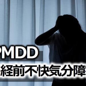 【月経前不快気分障害(PMDD)】PMSと何が違うの?