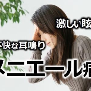 【メニエール病】激しい眩暈(めまい)や不快な耳鳴り
