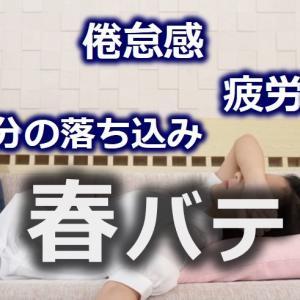 【春バテ】寒暖差と環境の変化が原因で起こる体調不良