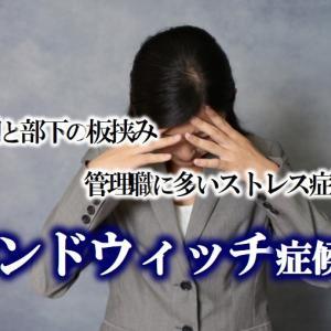 【サンドウィッチ症候群】「板挟みのストレス」が原因で起こる倦怠感や気分の落ち込み