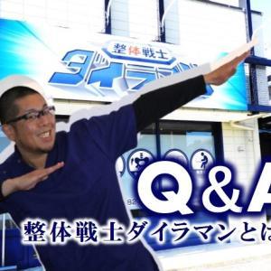 【整体戦士ダイラマンについてもっと知りたい!】Q&A方式でご紹介します①