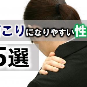 【肩こりになりやすい性格5選】こんなタイプは「肩こり」になりやすい!