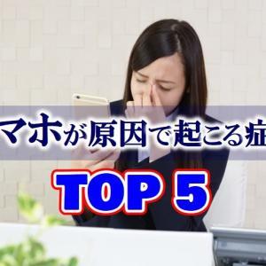 【その症状、スマホの使い過ぎ?】スマートフォンが原因で起こる症状TOP5