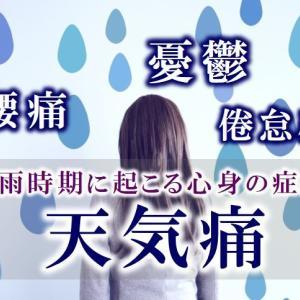 【腰痛・倦怠感・気分の落ち込み】ひょっとして梅雨のせいかも!梅雨時期にあらわれる症状「天気痛」とは?