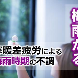 【梅雨だる】「梅雨時期の腰痛・肩こり・倦怠感」第二次寒暖差疲労による体調不良
