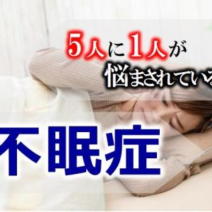 【5人に1人が不眠で悩まされている!?】不眠症の原因と予防・対策を徹底解説!