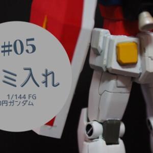 【300円FGガンダム全塗装#05】