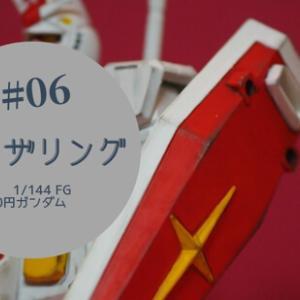 【300円FGガンダム全塗装#06】ウェザリングマスターで仕上げ