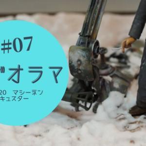 【キュスター#7】100均材料で雪のジオラマの作り方