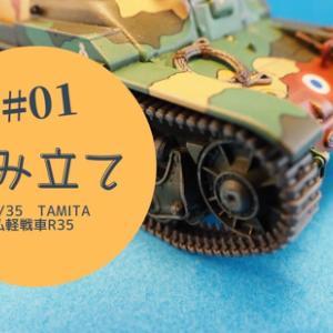 【タミヤ仏軽戦車R35#1】独特な迷彩が美しい戦車の開封と組立