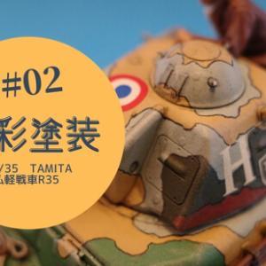 【タミヤ仏軽戦車R35#2】ファレホとコピックで迷彩塗装