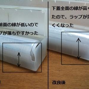 【台所/見直し】改良後の無印良品のラップケースを購入(改良前後の違いや使いやすさを比較してみた)