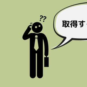 公認心理師は取得する意味ない資格かを考える【メリットとデメリット】