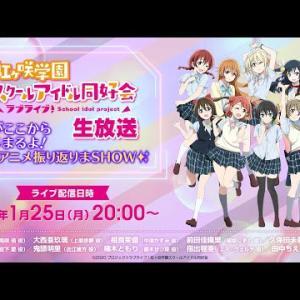 ラブライブ!虹ヶ咲学園スクールアイドル同好会生放送夢がここからはじまるよ!TVアニメ振り返りまSHOW✨