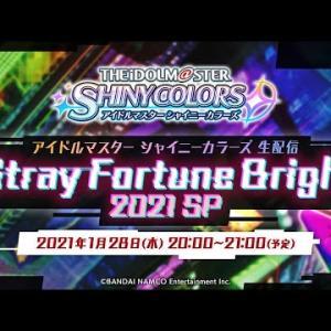 【生配信】アイドルマスター シャイニーカラーズ生配信 Stray Fortune Bright 2021 SP【アイドルマスター】