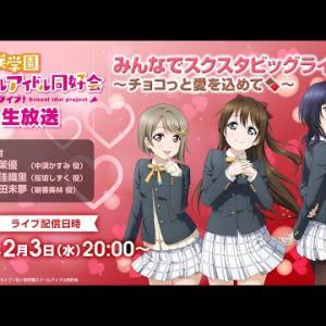 ラブライブ!虹ヶ咲学園スクールアイドル同好会生放送 みんなでスクスタビッグライブ🎉~チョコっと愛を込めて🍫~