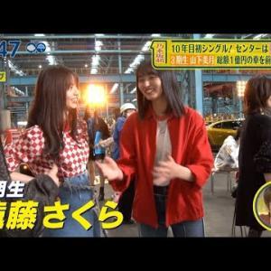 まさかの3本立て!!!朝の情報番組で乃木坂46情報が超大量オンエア!!!