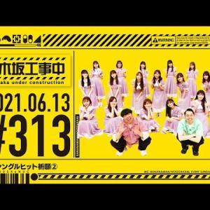 【公式】「乃木坂工事中」# 313「27thシングルヒット祈願②」2021.06.13 OA