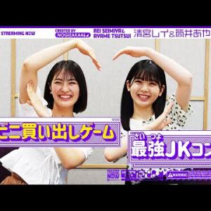 【コンビニ買い出しゲーム】乃木坂46最強JKコンビ!?2人の相性は何%?前編