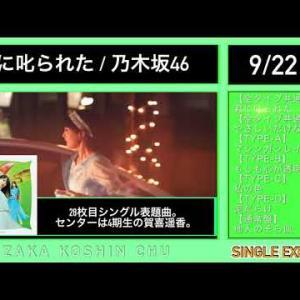 乃木坂46『28th single「君に叱られた」』収録曲 全曲視聴 ダイジェスト版