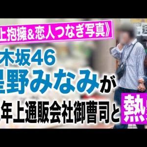 文春オンラインTV #99《路上抱擁&恋人つなぎ写真》乃木坂46・星野みなみが4歳年上通販会社御曹司と熱愛