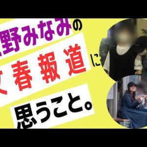 乃木坂46 星野みなみの文春報道に思うこと。 みなさんの声も聞きたいです!