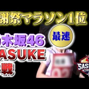 【緊急】感謝祭マラソン女性1位の乃木坂46メンバーがSASUKE参戦決定!女性挑戦者の歴史に新伝説誕生なるか⁉【乃木坂お試し中の未公開映像あり】