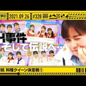 【公式】「乃木坂工事中」# 328「期別対抗 料理クイーン決定戦①」2021.09.26 OA