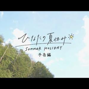日向坂46 6thシングル「ってか」特典映像「ひなたの夏休み」予告編