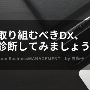 企業で取り組むべきDX、まずは診断してみましょう