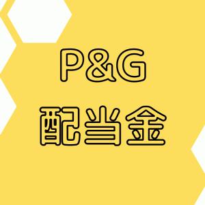 P&Gからの配当金