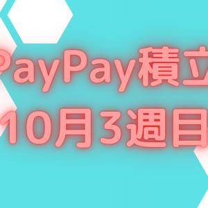 PayPay積立(10月3週目)