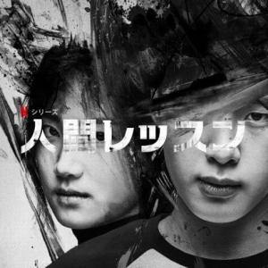 【韓国ドラマ】人間レッスン