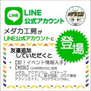 【登場!】LINE公式アカウント メダカのことならメダカ工房に相談!