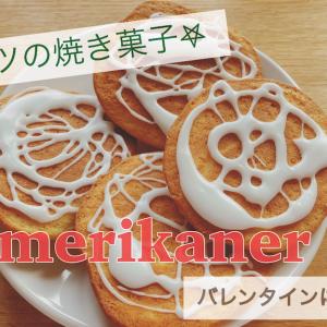 超簡単♪ドイツの手作りお菓子のご紹介♩¨̮⑅ バレンタインにも♡