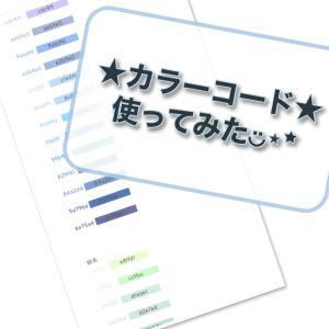 ★カラーコード★実際に使ってみた☆青系、緑系の色見本◡̈⋆*⭐︎