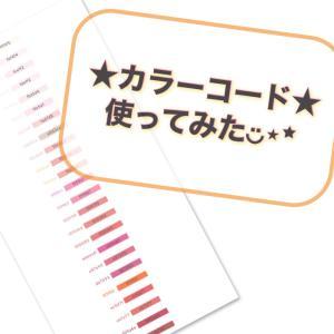 ☆カラーコード☆実際に使ってみた★暖色系の色見本◡̈⋆*⋈