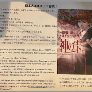 パリで日本映画デビュー?